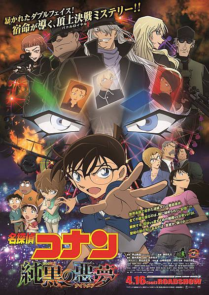 Detective_Conan_the_movie_20.jpg