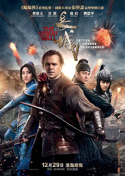 GreatWall_MainPoster_1481092721.jpg