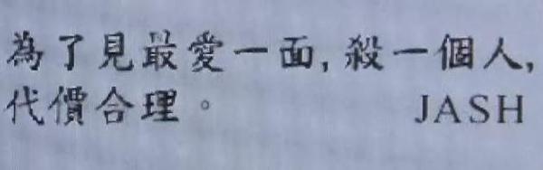 互動殺人事件[(025985)20-52-05].JPG