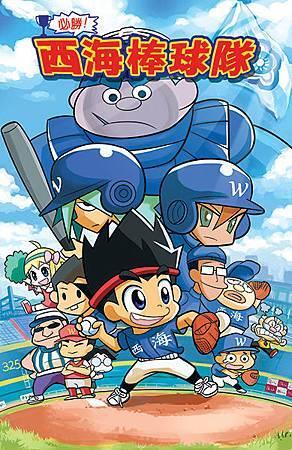 棒球0001