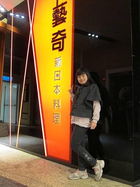 01聖誕大餐-藝奇新日本料理.JPG