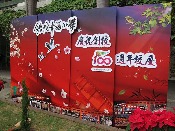 01彌陀國小100周年校慶.JPG