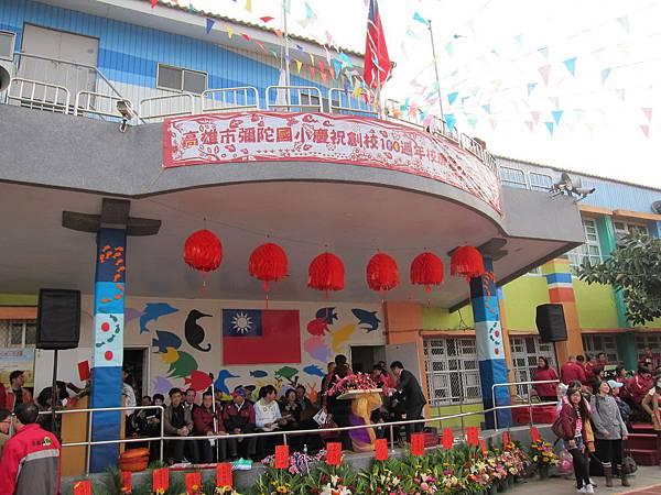 10彌陀國小百年校慶2011228.JPG