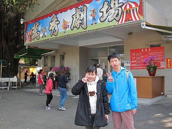 01南靖糖廠~萬秀劇場.JPG