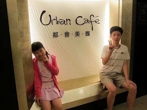 01高雄商旅-Urban Café 都會美饌.JPG