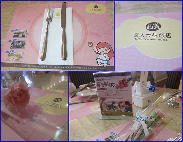 01母親節~義大天悅百匯廳吃飯.jpg