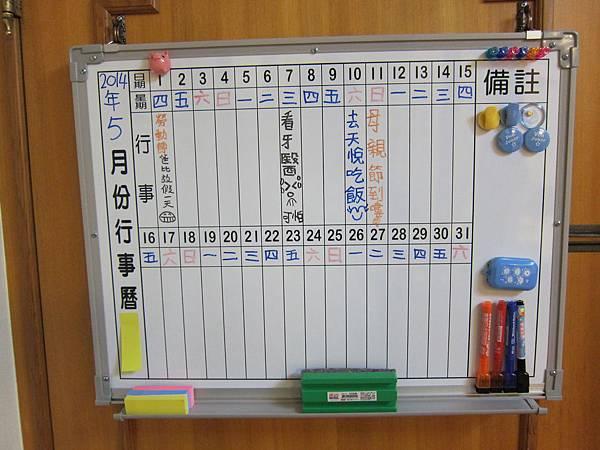 01記事工具~白板-月份行事曆.JPG