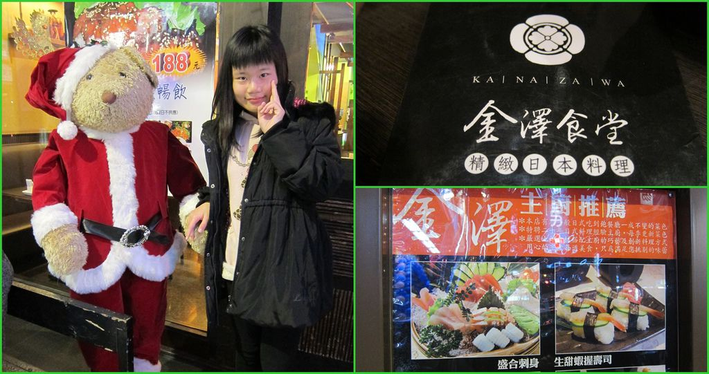 01金澤食堂日本料理~2014耶誕大餐.jpg