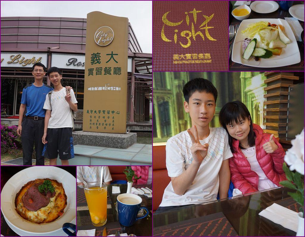 01義大實習餐廳~慶祝結婚16週年及兒子生日.jpg