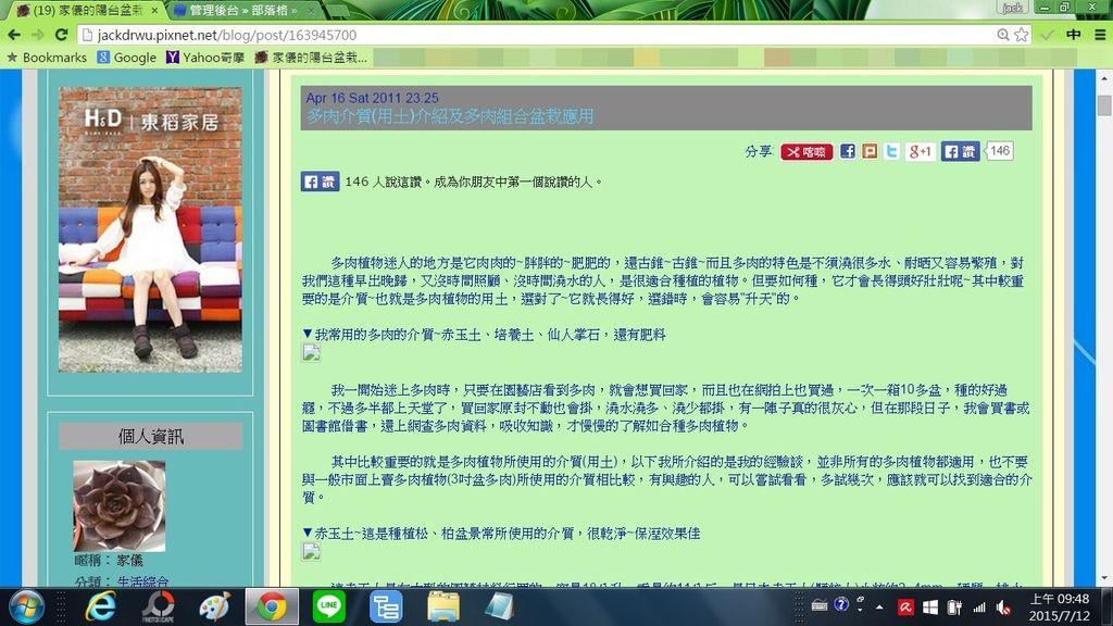 01痞客邦無預警的將Yahoo部落格搬家的文章裡照片給弄不見了.jpg