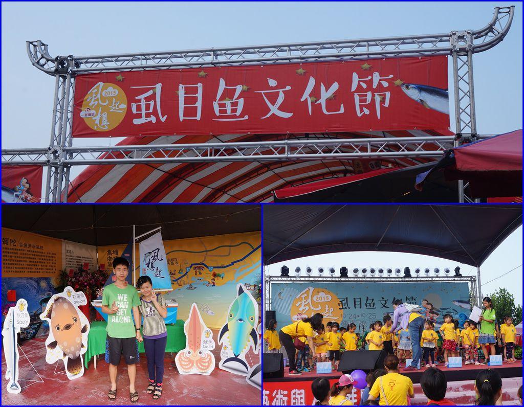 01彌陀虱目魚文化節(20151025拍攝).jpg