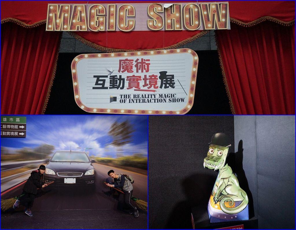 01科工館~魔術互動實境展(20160211拍攝).jpg