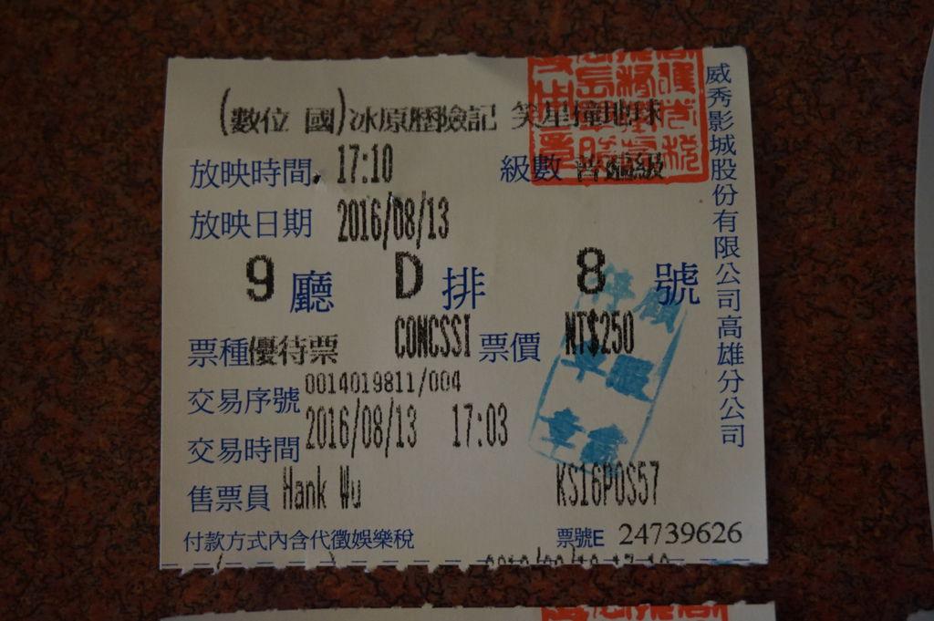 12買票進電影院看電影~冰原歷險記.JPG