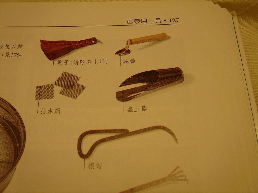 02書本介紹的盛土器.JPG