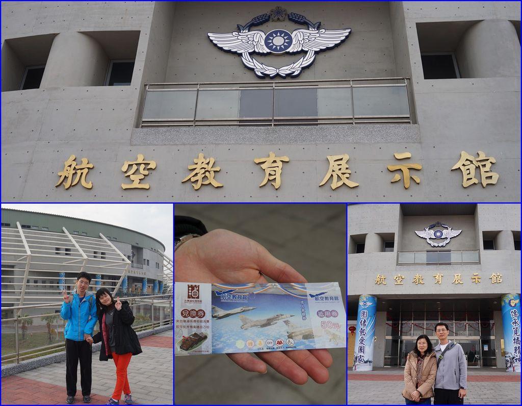 02第一站~岡山航空教育展示館.jpg