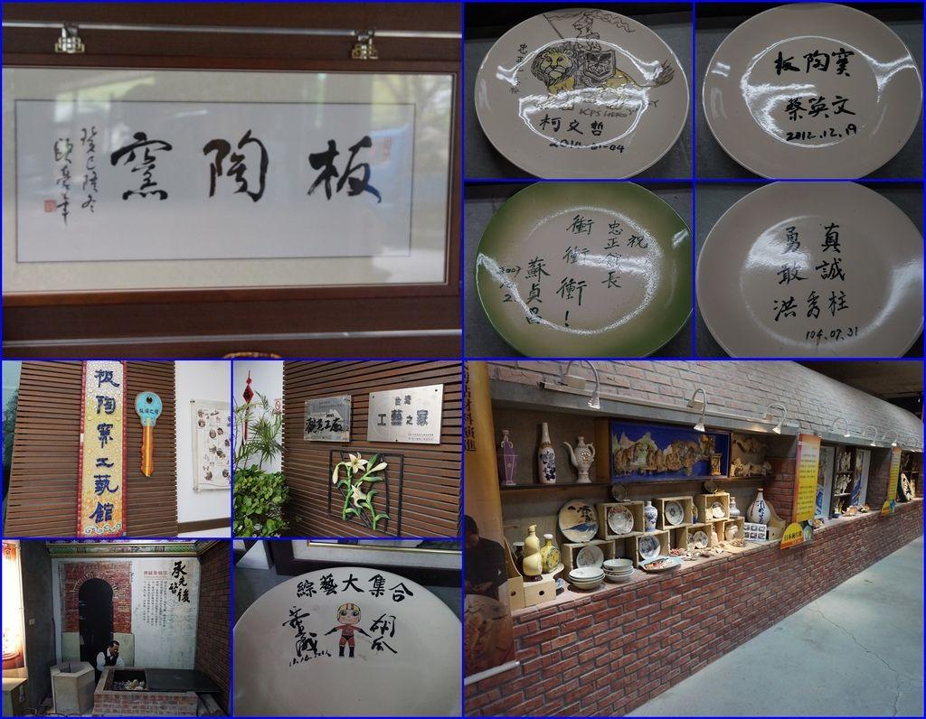 19板陶窯~有不少名人來這裡~留下紀念簽名.jpg