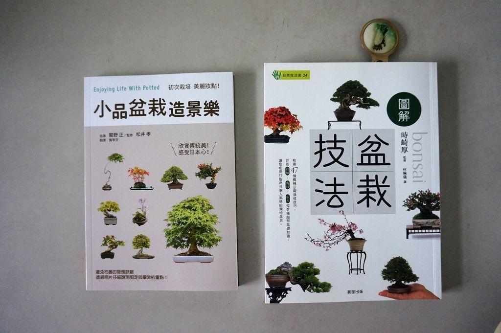 18最近買的盆栽書~增長盆栽知識及技能.JPG