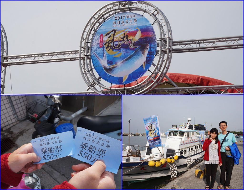 01-2017年第十九屆彌陀虱目魚文化節(20171105拍攝).jpg