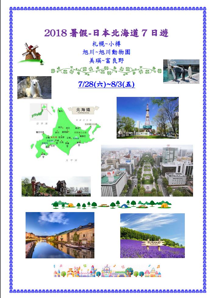 01-2018年日本北海道7日遊~行前規劃.png