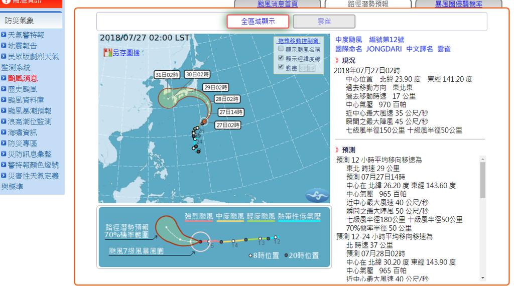 03-出發當天遇到日本的颱風~影響成田機場.png