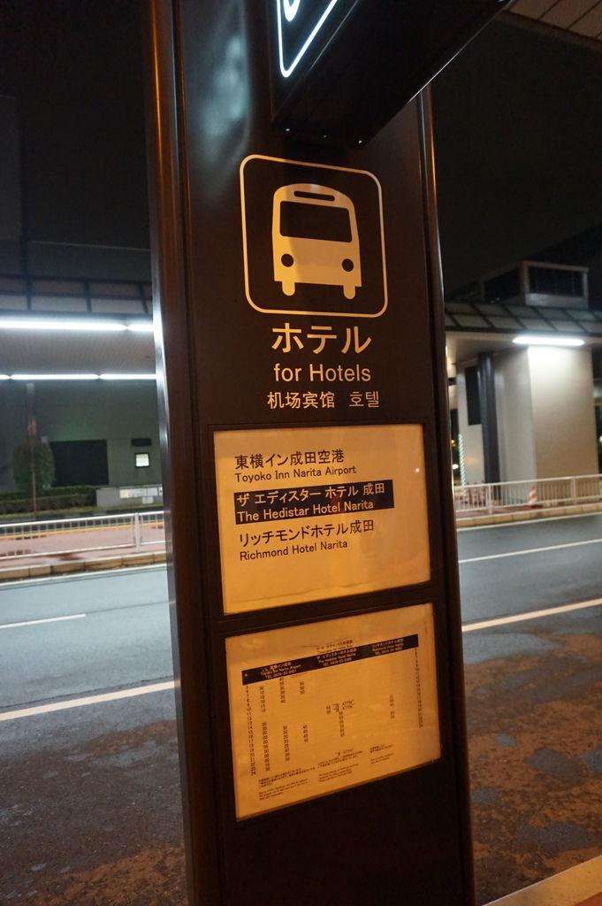 10成田往新千歲的飛機取消~臨時訂房~東衡INN成田.JPG
