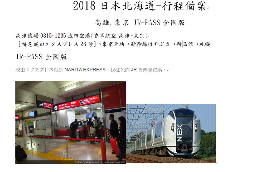 12啟用不成熟的備案~JR-PASS全國7日卷.png