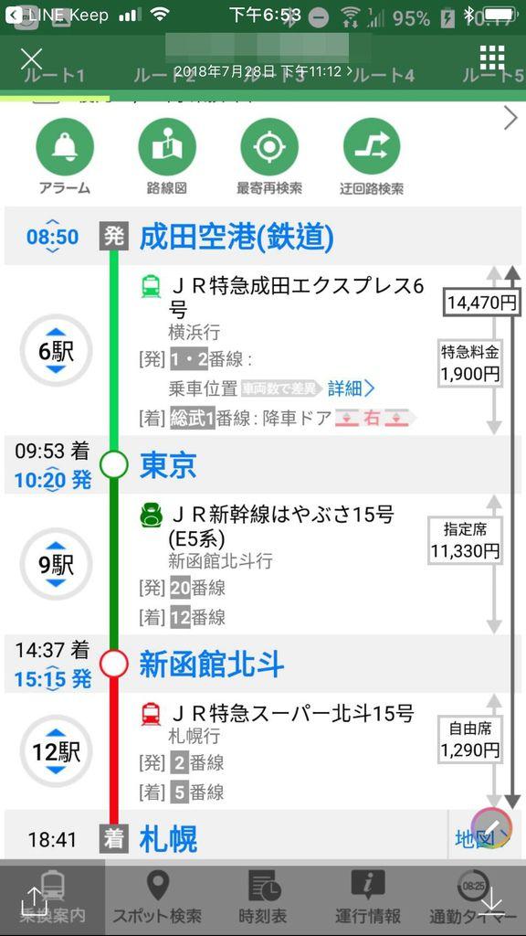 07規劃搭乘的車種及時刻表~先到東京再搭乘北海道新幹線到新函館~接新北斗特急火車到札幌.jpg