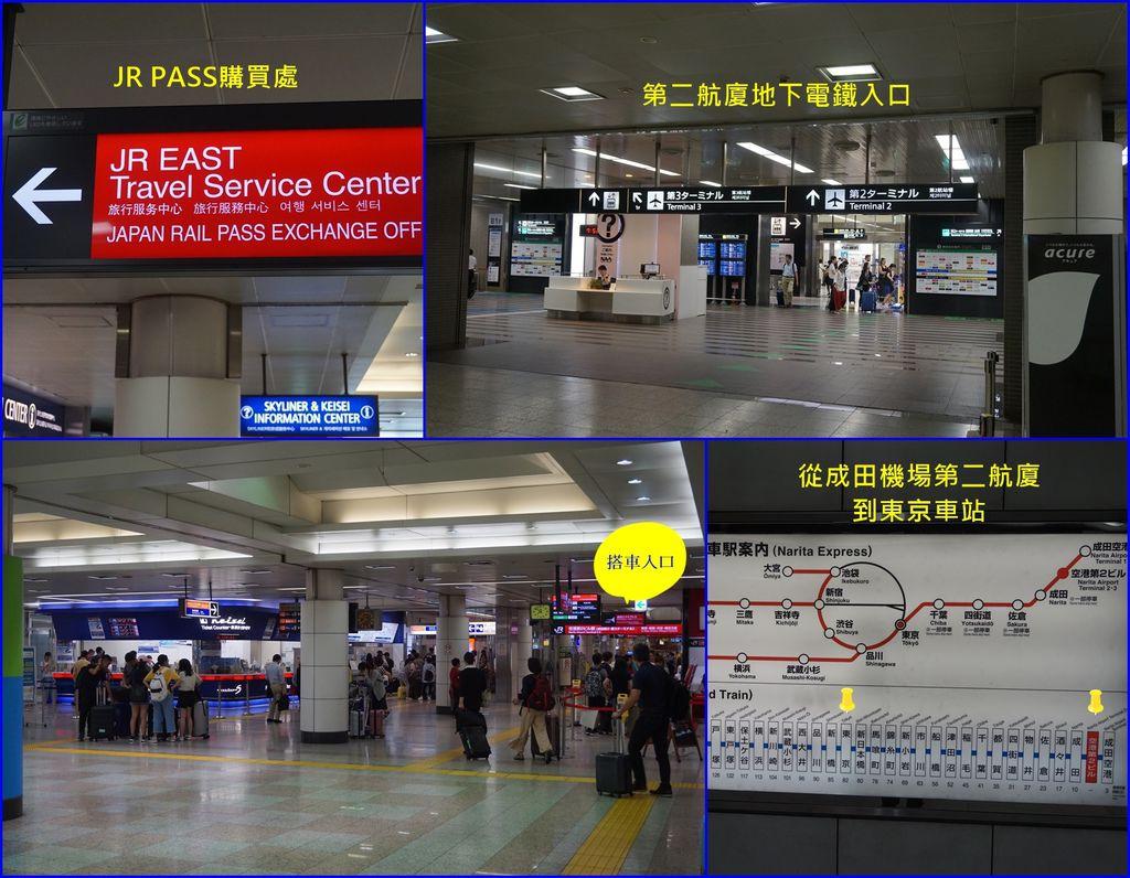09成田機場第二航廈~地下就有電鐵車站~延著紅色標誌走去搭車.jpg