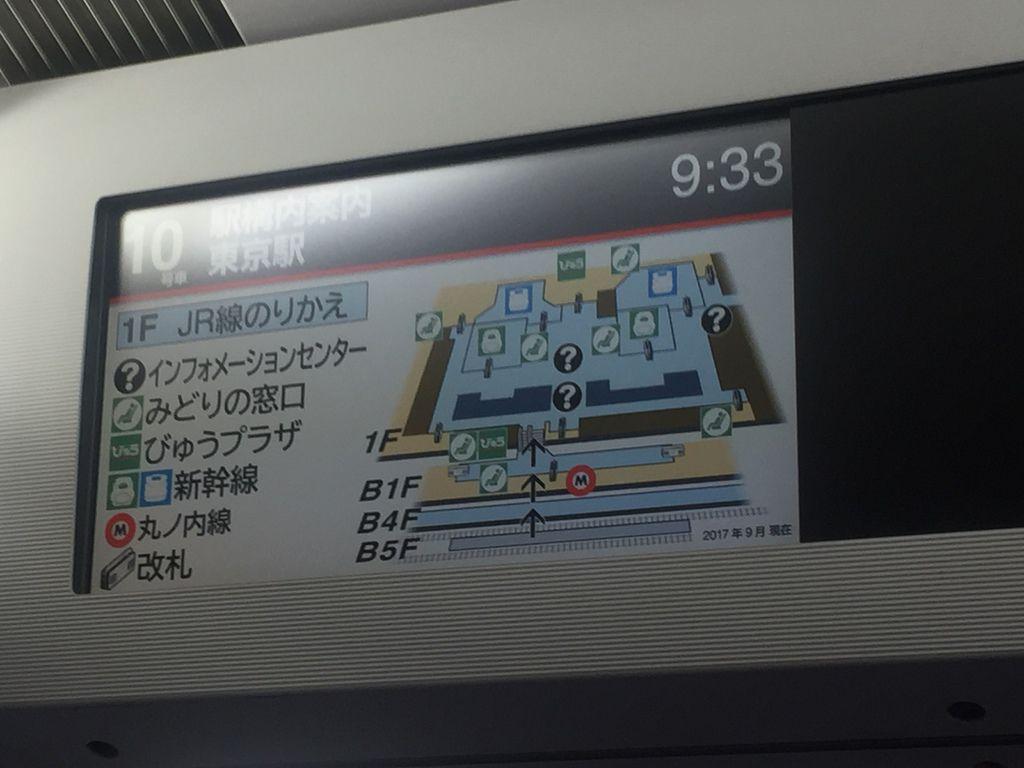 11N'EX 成田特快車內就有東京車站的訊息~.JPG