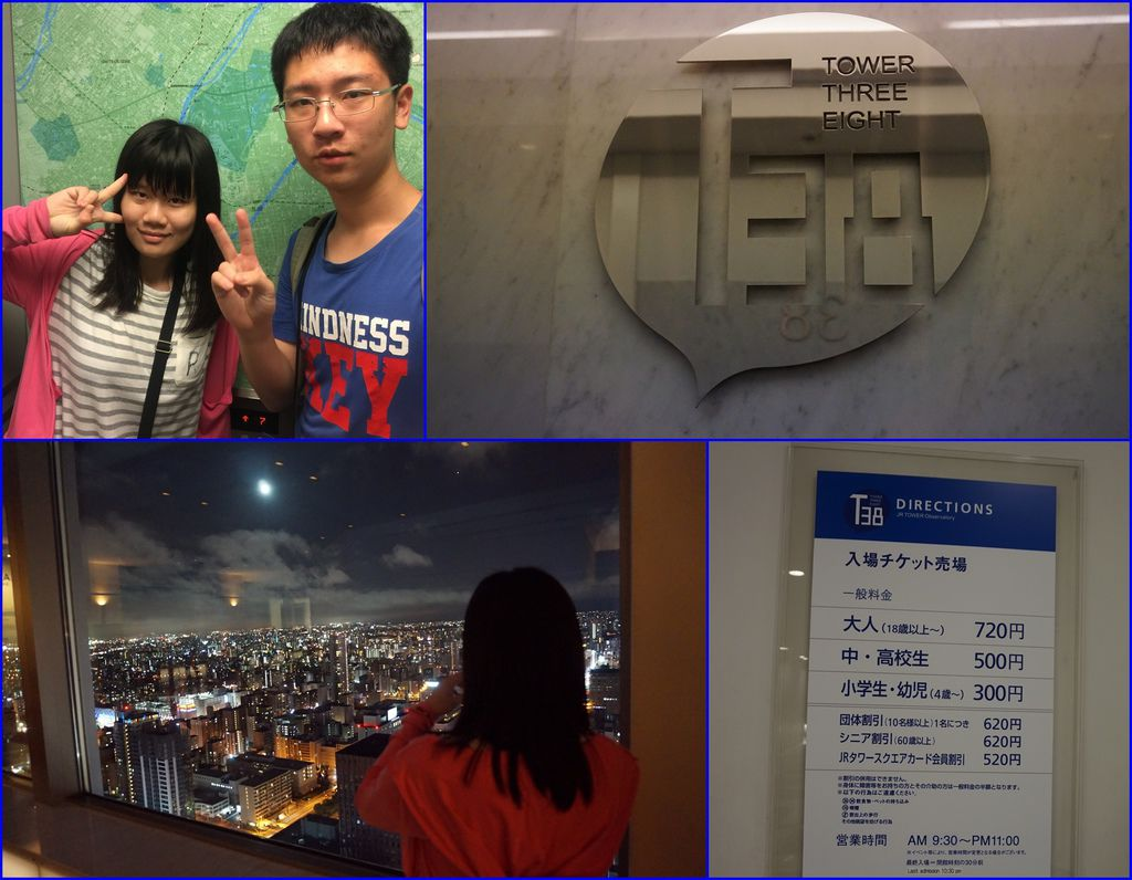 22-JR TOWER~欣賞札幌夜景.jpg