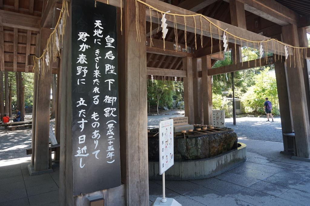08北海道神宮前的淨手池.JPG
