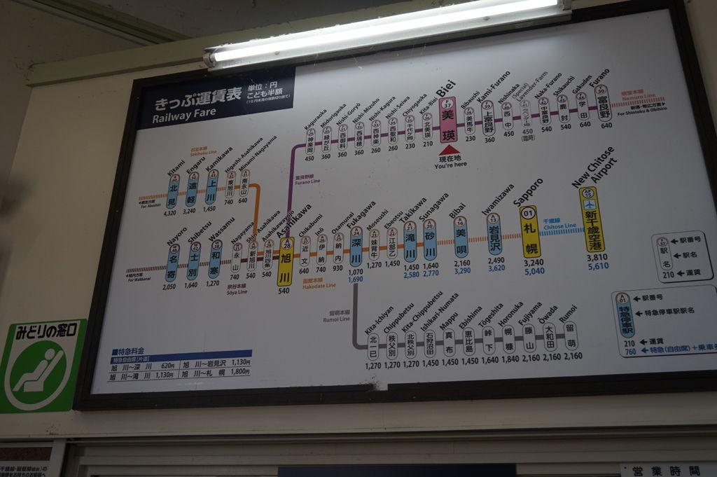 16美瑛車站的看板~我們要從美瑛到富良野.JPG