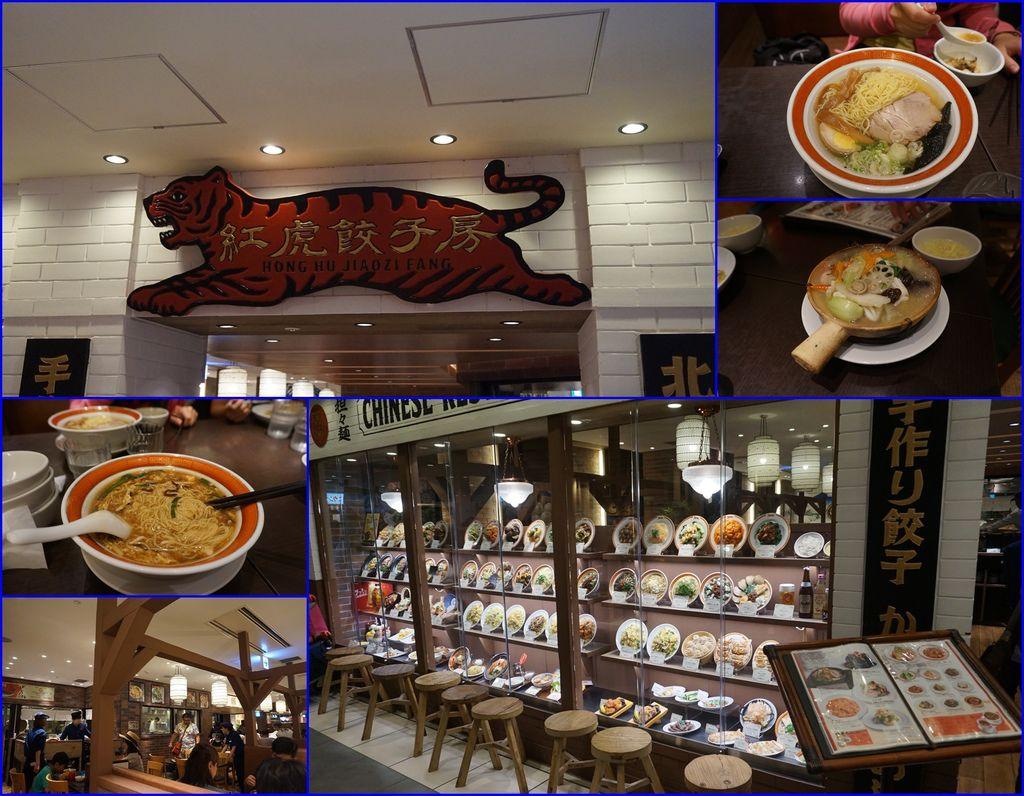 08新千歲機場~吃午餐~紅虎餃子房~吃到中華料理~好吃~吃得比較慣.jpg