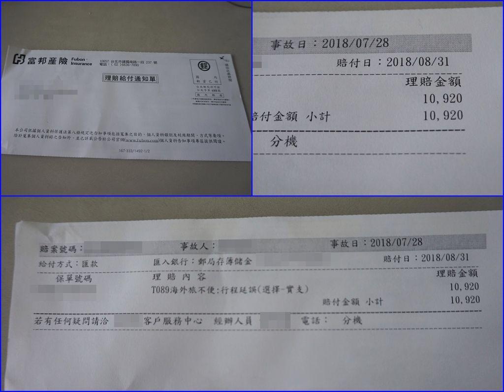 12日本行遇到颱風~旅遊不便險理賠~依實支實付~每人理賠1萬多元~.jpg