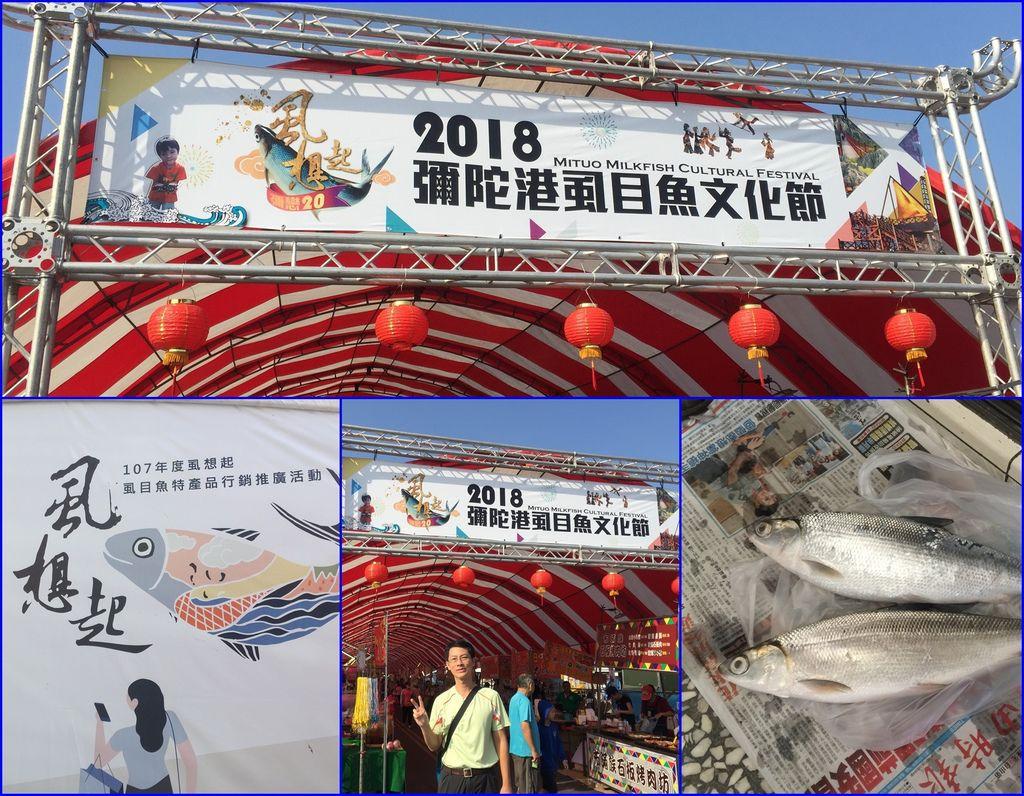 01-2018彌陀港虱目魚文化節(20181028拍攝).jpg