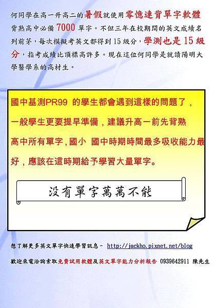 文宣品-3_Page_2.jpg