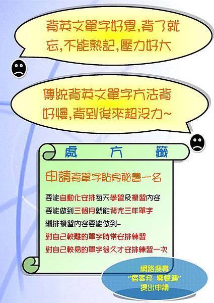 文宣品-1_Page_1.jpg