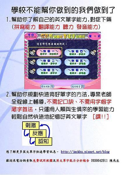 文宣品-2_Page_2.jpg