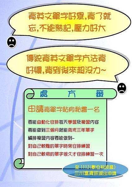 背單字軟體(零憶連)會場版DM-1_Page_1.jpg