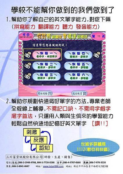 背單字軟體(零憶連)會場版DM-2_Page_2.jpg