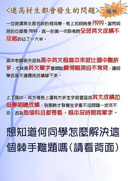 背單字軟體(零憶連)會場版DM-3_Page_1.jpg