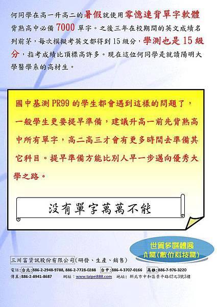 背單字軟體(零憶連)會場版DM-3_Page_2.jpg