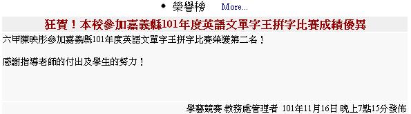 成功國小-2
