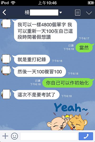 台南楊同學3