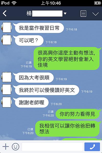 台南楊同學4