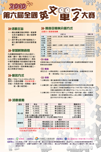 2010VQ海報.jpg