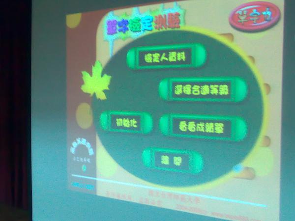 電腦出題投影在螢幕上