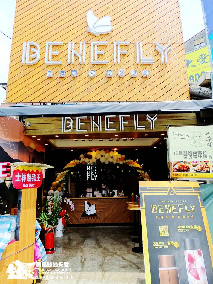 貝尼菲benefly (2).jpg