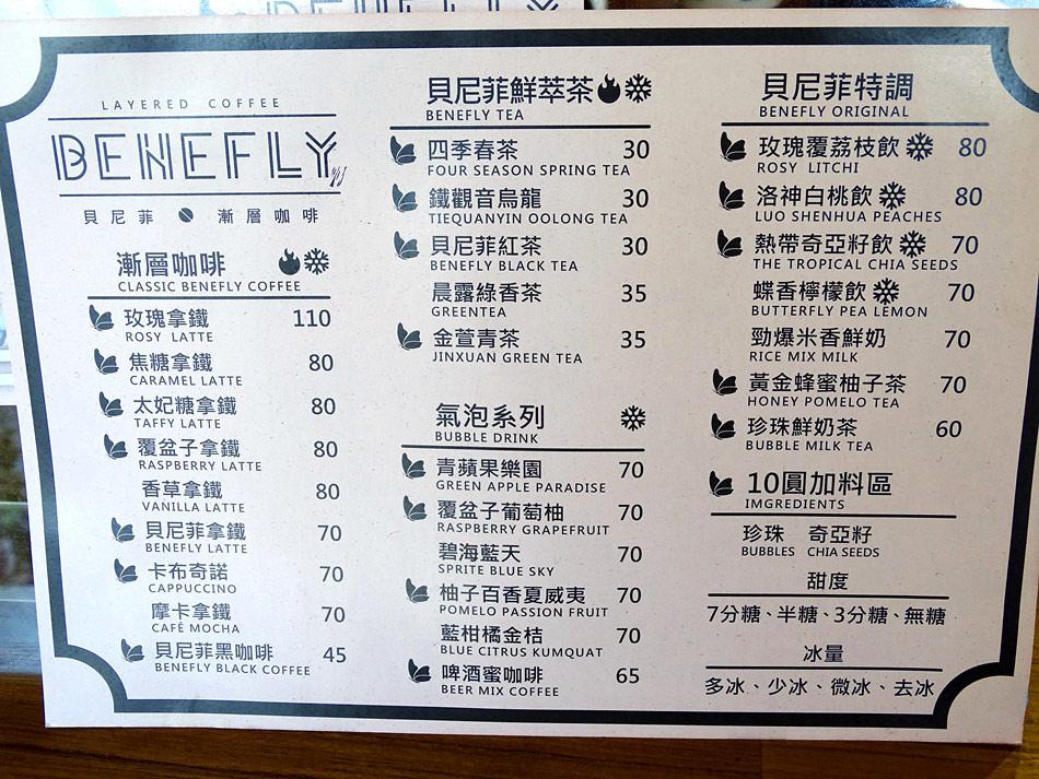 貝尼菲benefly (10).jpg