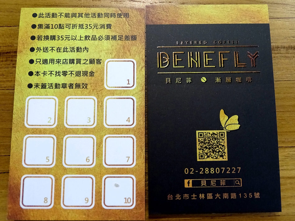 貝尼菲benefly (12).jpg